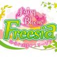 Analizamos un nuevo juego doujin: Fairy Bloom Freesia de los creadores de Ether Vapor Remaster.
