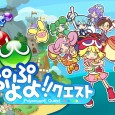 Puyo Puyo Quest!! llega esta misma semana a iOS.