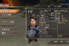Dynasty Warriors 8 Xtreme Legends Complete Edition DX (5)