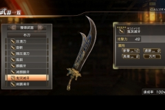 Dynasty Warriors 8 Xtreme Legends Complete Edition DX (8)
